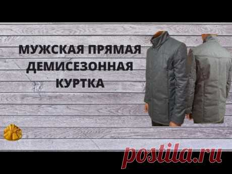 """Мастер класс """"Мужская демисезонная куртка"""" из наших тканей: Мембранная ткань «SENATOR Синий» Подкладочная ткань поливискоза жаккард цвет Серый. Утеплитель «Слайтекс 100» Видео МК  https://www.youtube.com/watch?v=Xp44T5g9w4g&t=1041s"""
