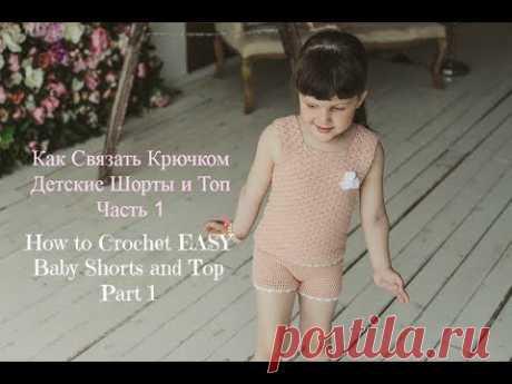 Как Связать Детские Шорты и Топ/How to Crochet Baby Shorts and Top.