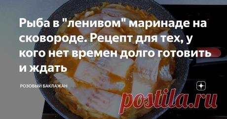 """Рыба в """"ленивом"""" маринаде на сковороде. Рецепт для тех, у кого нет времен долго готовить и ждать Если Вы не любите сложностей с рыбой или если не хватает времени, этот рецепт просто находка. Вкусное рыбное блюдо можно приготовить всего за полчаса, без хлопот, легко и просто. Рыбу для этого блюда можно даже не размораживать до конца. Для приготовления потребуется любое рыбное филе, лук, морковь и томатная паста."""