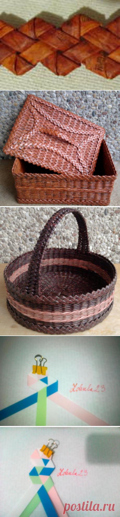 Плетение из газет. Фигурная косичка для декорирования плетенок. МК