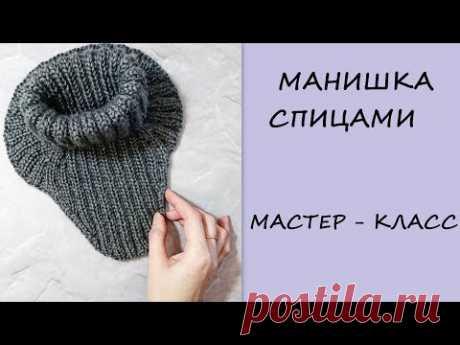МАНИШКА СПИЦАМИ // ВЯЗАНИЕ СПИЦАМИ // Подробный МК. Mariya VD.