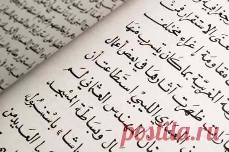 ✔️ Как выучить арабский язык самостоятельно с нуля: с чего начать в домашних условиях, способы изучения для начинающих Тем, кто интересуется, как выучить арабский язык, следует заранее ознакомиться с примерным планом и рекомендациями.