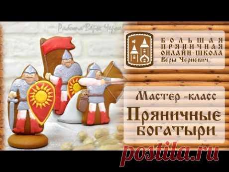 """Мастер-класс """"Пряничные богатыри"""""""