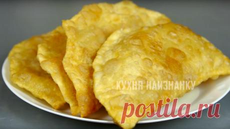 Рецепт чебуреков, за которыми обычно стоят очереди (секрет от повара популярной чебуречной) | Кухня наизнанку | Яндекс Дзен