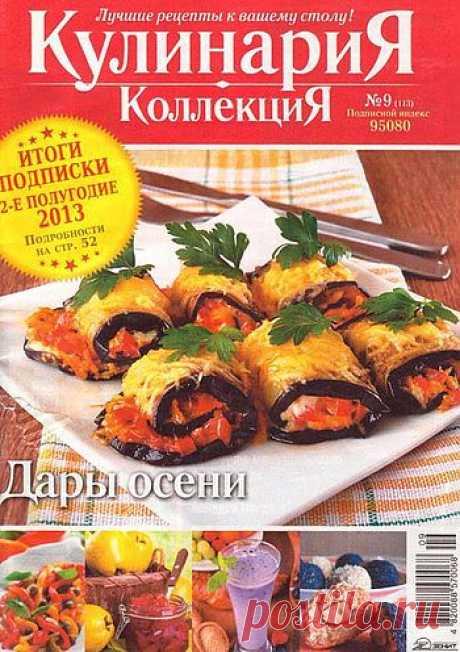 КулинариЯ. КоллекциЯ №9/2013 Дары Осени.