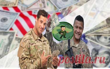 Зарплата американского солдата. Сколько платят в армии США и какая привилегия у них есть (часть 2) | Бывалый вояка | Яндекс Дзен