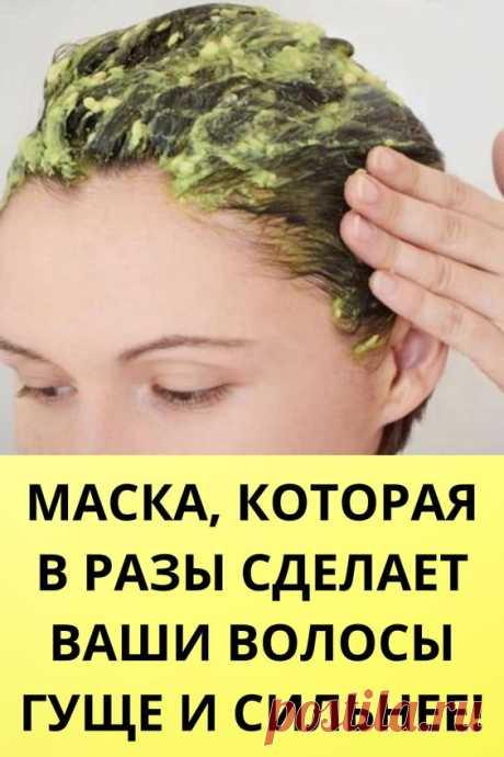 Маска, которая сделает ваши волосы гуще и сильнее