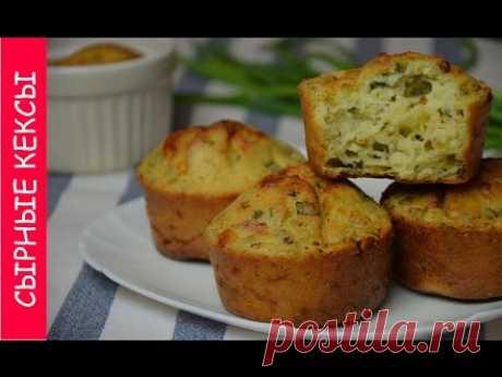 Кексы с Сыром. Пряные и Очень Вкусные | Домашние рецепты!