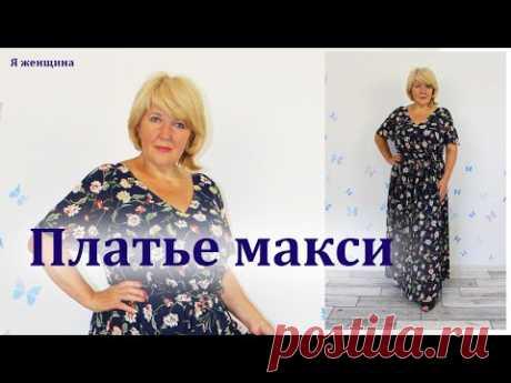 Романтическое Платье макси из шифона с рукавом реглан. Как сшить Летнее Платье