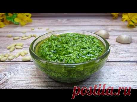 ВКУСНЫЙ СОУС ПЕСТО. Простой рецепт соуса для салатов, мяса, рыбы, пасты. - YouTube
