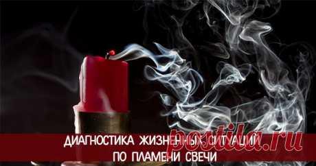 Диагностика жизненных ситуаций по пламени свечи 1. Если в жизни человека все в порядке, поставленная им свеча горит ровным высоким пламенем, не образуя никаких наплывов.  2. Как только возникают какие-то душевные неполадки, свеча начинает «плакать»: по ней бегут наплывы.  3. Если линии наплывов идут наискосок и пересекаются, это значит, что человеку грозит смерть от тяжелой болезни, причем виноват в этом может быть он сам или тот, кто «сделал» ему такую судьбу.  4. Если по...