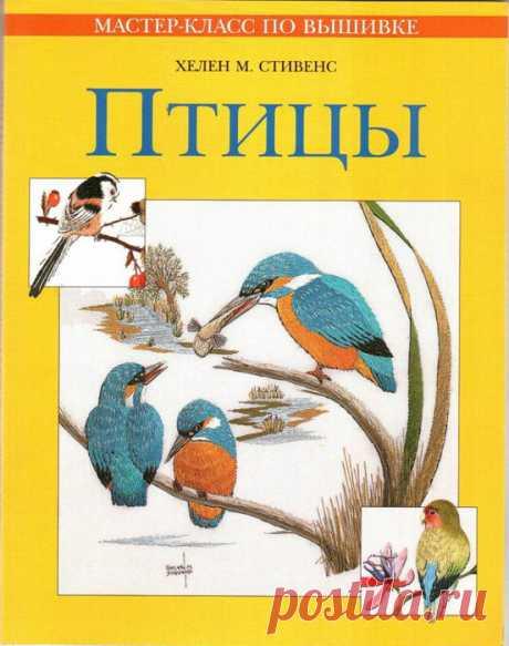 Птицы гладью. Схемы вышивки.