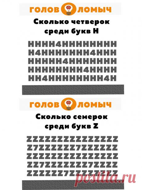 Тест на внимательность. Сколько семерок среди букв Z. | Головоломыч | Яндекс Дзен #загадка #головоломки #задача #логика #внимание #внимательность #тесты#тестнавнимательность #детектив #головоломка #математика #iq #тестнаIQ #сподвохом #хобби #развлечение