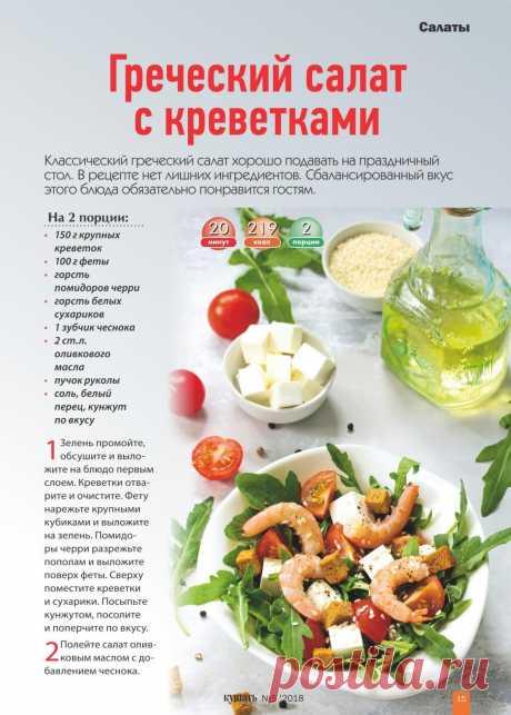 Greek shrimps salad