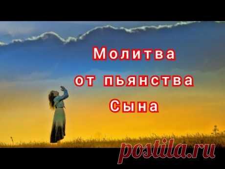 Молитва от пьянства сына Святому Николаю Чудотворцу