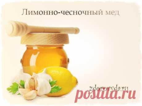 Лимонно - чесночный мёд