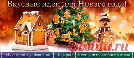 вкусные идеи для новогодних подарков от MeggyMall (заказ, доставка) - ещё не поздно заказать подарки!