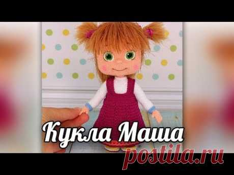 Вязаная крючком кукла Маша. - YouTube Кукла Маша. Машенька. Вязаная игрушка крючком. #маша #машенька #кукламаша #Вязанаяигрушкакрючком. #Вязанаяигрушка. #Вязанаякуклакрючком. #кукла. #куколка. #вязание. #вязанаякуколка. #вязанаяжизнь. #вязанаякраснаяшапочка. #амигурумиигрушка. #амигурумикукла. #амигурумикуколка. #мастерклассповязаниюкрючком