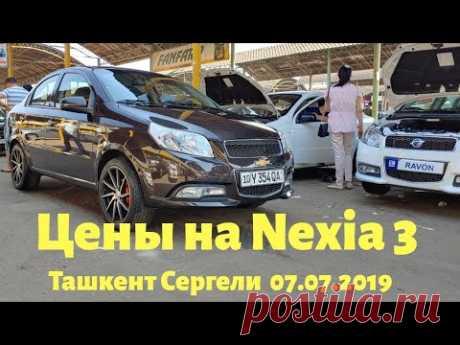 Ravon R3 Nexia 3 цена в Узбекистане Ташкент Авторынок Сергели