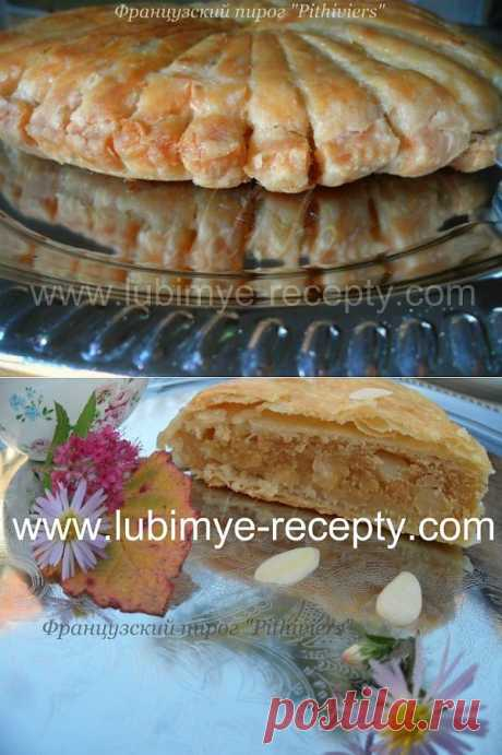 Французский пирог «Питивьер» из слоёного теста с миндалём | 4vkusa.ru