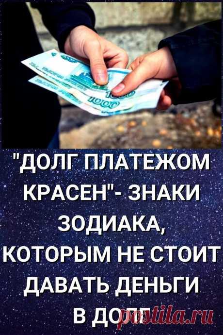 """""""Долг платежом красен""""- знаки Зодиака, которым не стоит давать деньги в долг"""