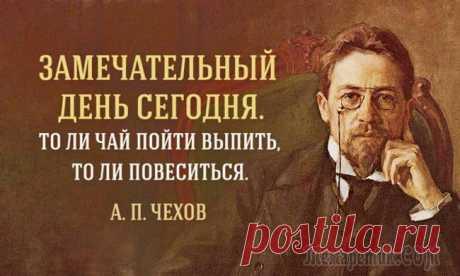 12 советов в трудную минуту от Антона Павловича Чехова