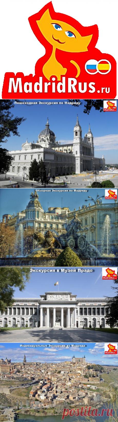 Цены на индивидуальные  экскурсии в Мадриде, индивидуальные экскурсии в Толедо, Эскориал, Сеговию, Аранхуэс, Авилу, Саламанку цены