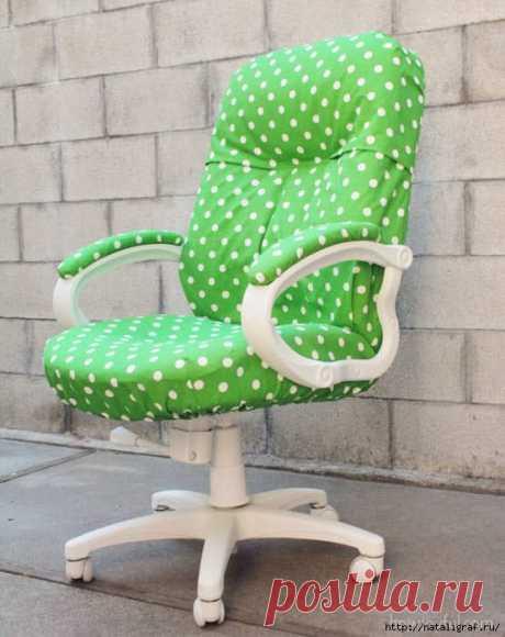 Обтянуть тканью офисное кресло . Милая Я