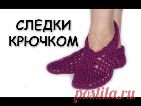 Вязание тапочек крючком. Домашние следки с косами. Вязание для начинающих / crochet slippers