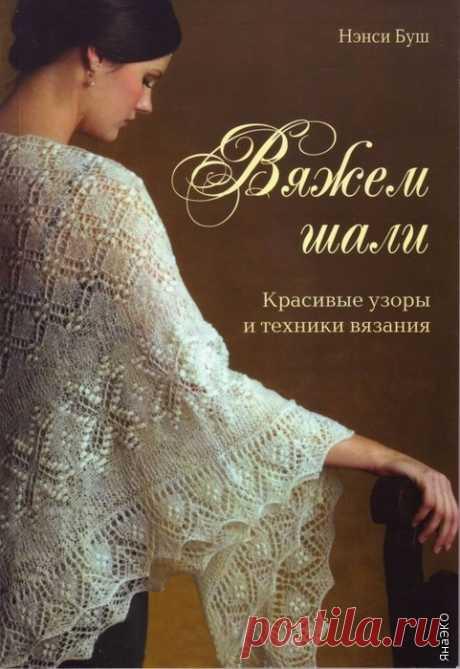"""Книга Нэнси Буш """"Вяжем шали"""": kmgjhf — ЖЖ"""