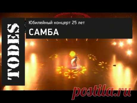 """TODES"" ЮБИЛЕЙНЫЙ КОНЦЕРТ 25 ЛЕТ. Номер: САМБА"