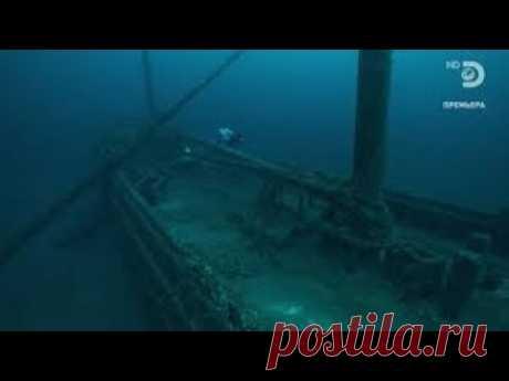 Джереми Уэйд Тайны океана 4