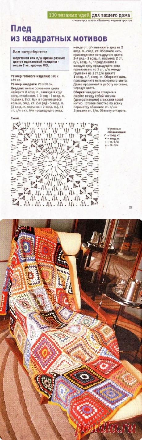 Вязаный плед из квадратных мотивов / Рукодельница / EvA