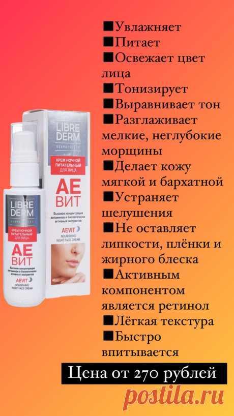 Лучшие, бюджетные антивозрастные кремы для лица | Твой гуру в мире красоты💄 | Яндекс Дзен