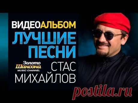 Стас МИХАЙЛОВ - ЛУЧШИЕ ПЕСНИ /ВИДЕОАЛЬБОМ/ - YouTube