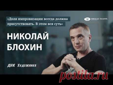 Художник Николай Блохин - как семья влияет на творческий путь и можно ли заработать на творчестве?!