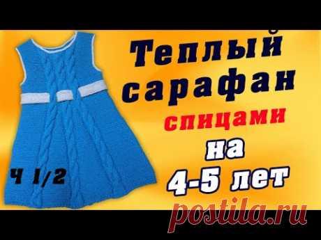 Сарафан спицами ТЕПЛЫЙ на 4-5 лет Ч 1/2 | Warm dress for 4-5 years Part 1/2