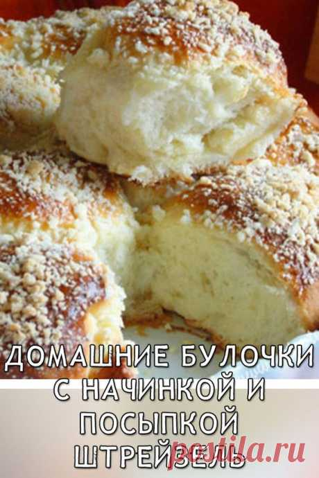 Очень вкусные, мягкие и сдобные булочки получаются по этому рецепту. Вкусная начинка и посыпка штрейзель придают выпечке дополнительную изюминку