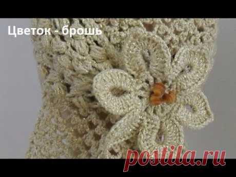 Цветок -брошь ,вязание крючком,Crochet flower,(узор №196)