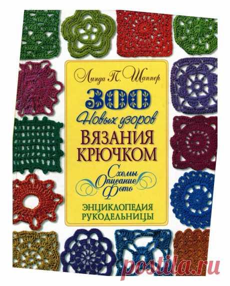 """Книга Шаппер Л. """" 300 новых узоров вязания крючком"""""""