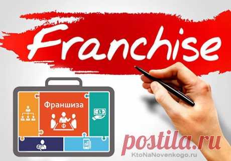 Франшиза — что это такое простыми словами | KtoNaNovenkogo.ru