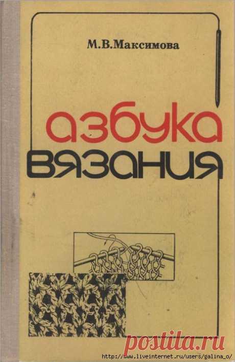 Максимова М.В. Азбука вязания
