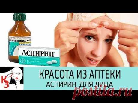 КРАСОТА ИЗ АПТЕКИ. Маски для лица с салициловой кислотой для проблемной кожи. Популярные рецепты - YouTube