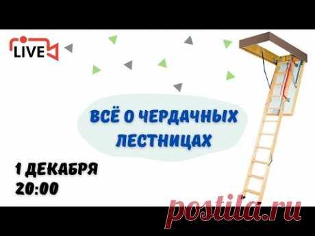 Выбор и монтаж чердачной лестницы в загородном доме: отвечаем на ваши вопросы // FORUMHOUSE