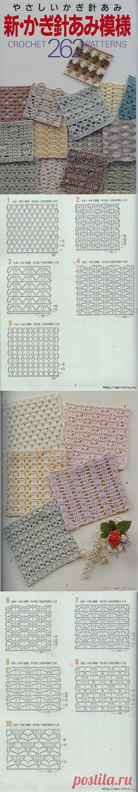 262 узора крючком. Японская книжка со схемами.