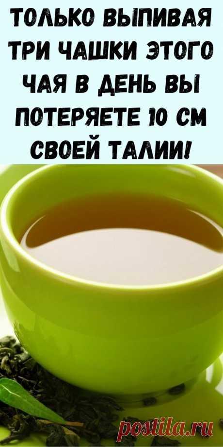 """Только выпивая три чашки этого чая в день вы потеряете 10 см своей талии! - Упражнения и похудение    """"шоколадные торты"""""""