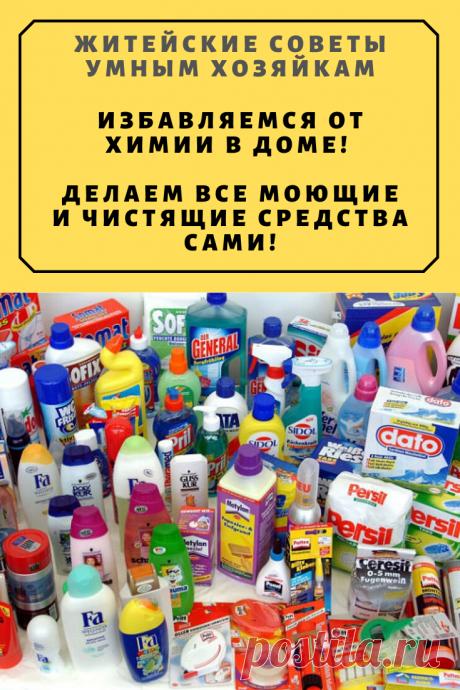 Избавляемся от химии в доме! Делаем все моющие и чистящие средства сами! | Житейские Советы