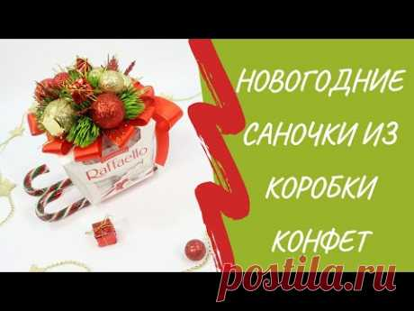 Саночки из коробки конфет. Сладкий подарок на Новый год.