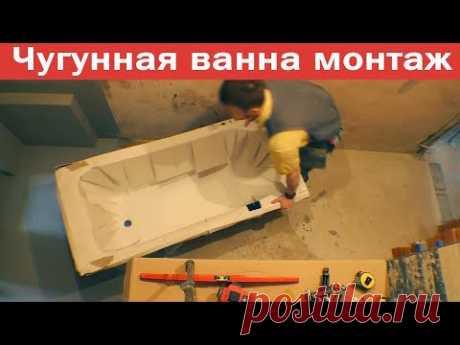 Монтаж чугунной ванны. Приспособы // Ремонт квартир в Тюмени