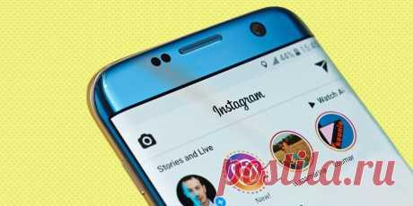 Как смотреть истории в Instagram анонимно - Лайфхакер